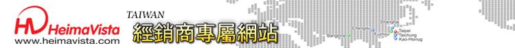 HeimaVista台灣區經銷商網站